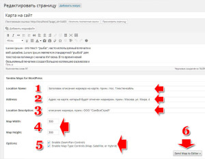 настройка Yandex Maps for WordPress