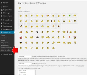 плагин Kama WP Smiles