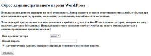 сброс пароля wordpress