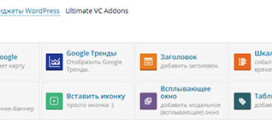 Ultimate VC Addons русский